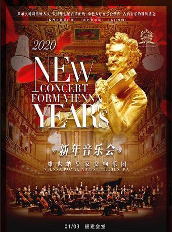 【现场取票】维也纳交响乐团新年音乐会福州