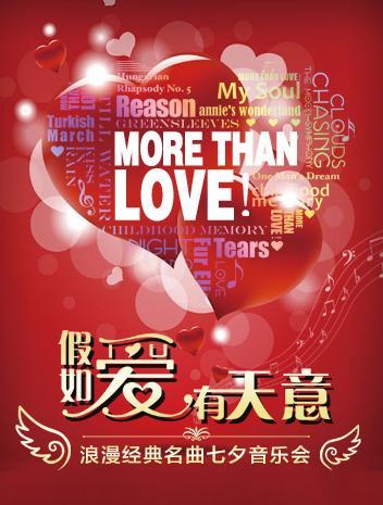 假如爱有天意浪漫七夕音乐会