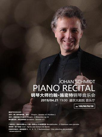 钢琴大师约翰·施密特钢琴音乐会