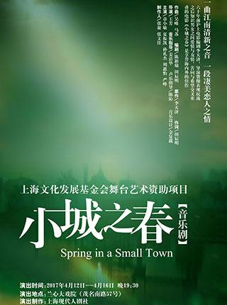 音乐戏剧《小城之春》