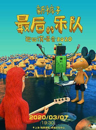 【现场取 超低价】新裤子演唱会 上海站