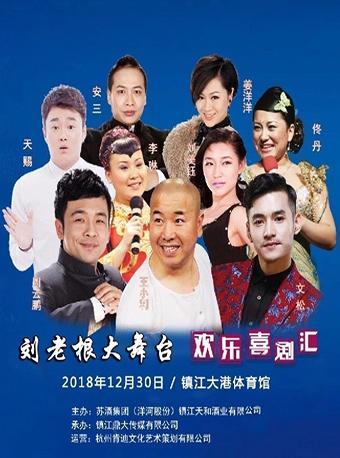 刘老根大舞台(12月30日)