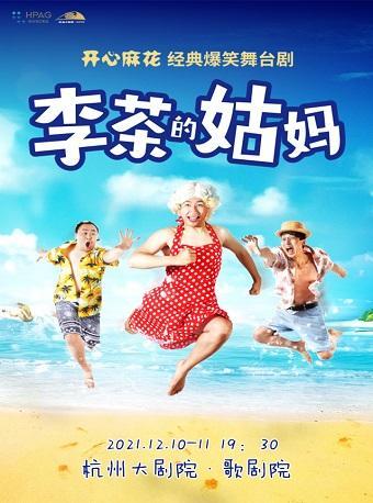 开心麻花爆笑舞台剧《李茶的姑妈》
