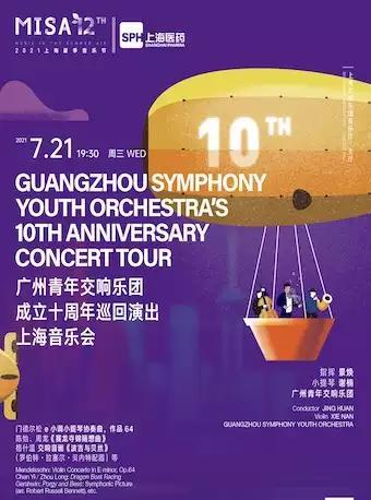 广州青年交响乐团成立十周年巡回演出