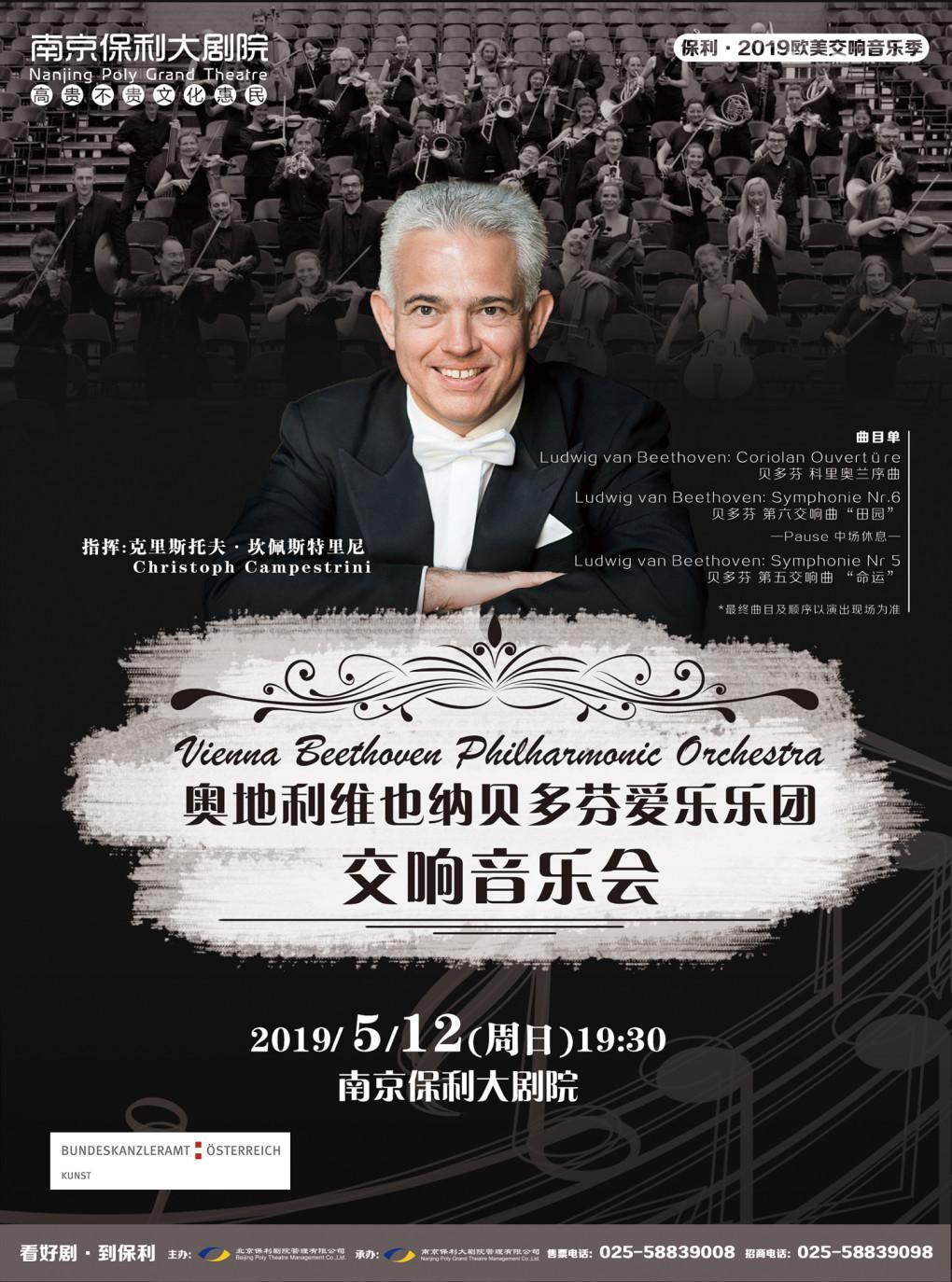 奥地利维也纳贝多芬爱乐乐团交响音乐会