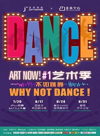 金林J+ART NOW!#1艺术季