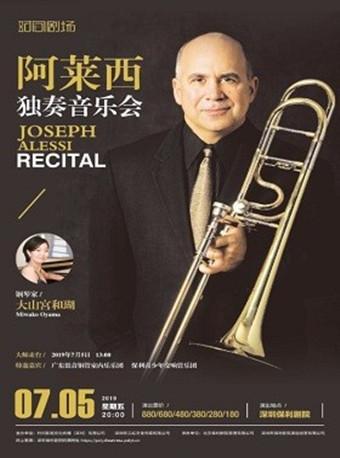 《约瑟夫·阿莱西独奏音乐会》-深圳站