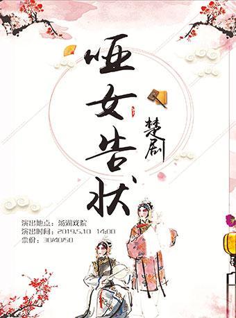 优秀传统剧目 —— 楚剧《哑女告状》