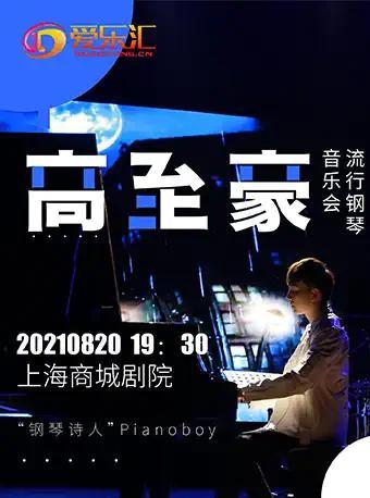 【上海】钢琴诗人Pianoboy高至豪流行钢琴上海音乐会