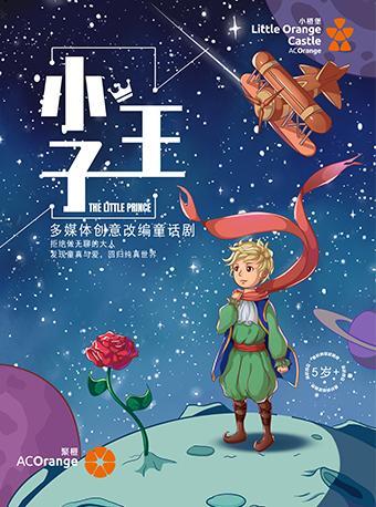 【小橙堡】多媒体创意改编童话剧《小王子》
