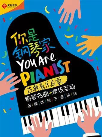 你是钢琴家—多媒体亲子音乐会