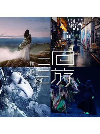 陈粒演唱会上海站 1元优惠通道