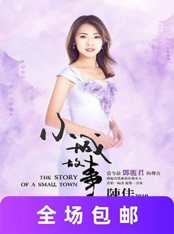 《小城故事》陈佳武汉演唱会