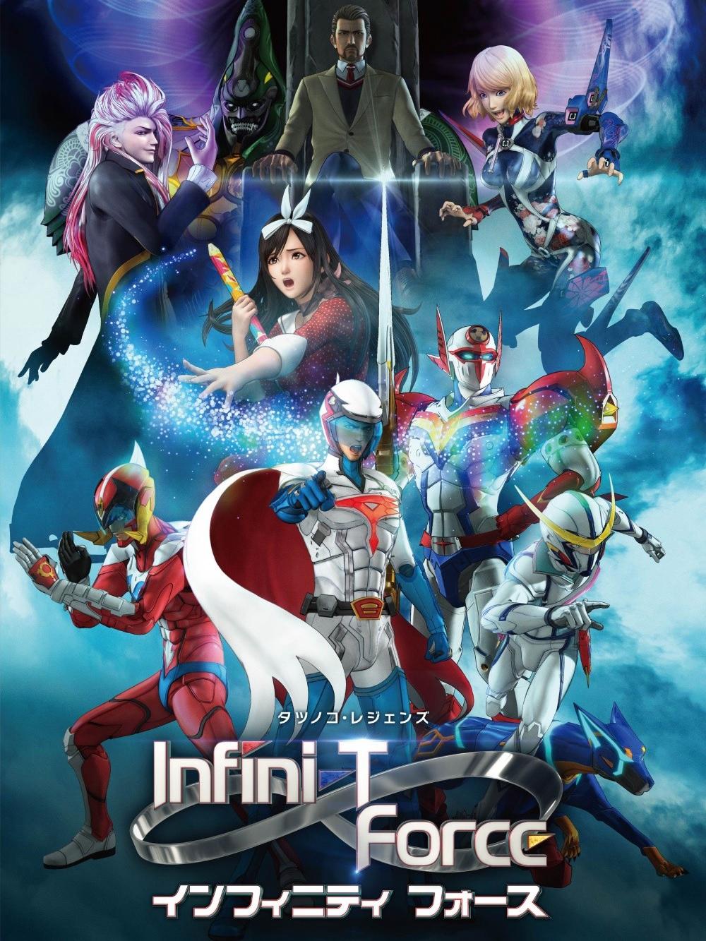 Infini-T Force先行上映会