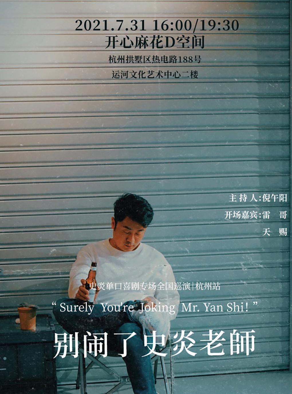仙人掌喜剧 | 史炎脱口秀专场巡演·杭州