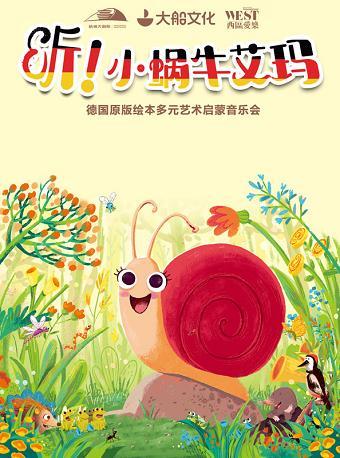 艺术启蒙音乐会 《听!小蜗牛艾玛》