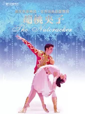 重庆站  古典芭蕾舞剧《胡桃夹子》