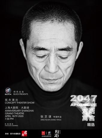 張藝謀導演 《對話•寓言 2047》