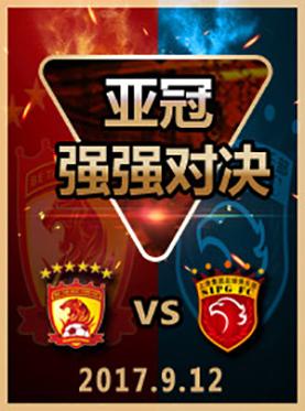 亚冠联赛1/4淘汰赛   广州恒大淘宝 vs 上海上港