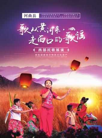 歌从黄河来·走西口的歌谣—西部民歌展演