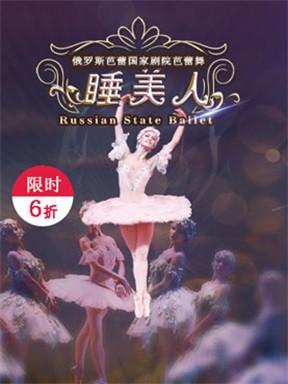 爱乐汇 俄罗斯芭蕾国家剧院芭蕾舞《睡美人》