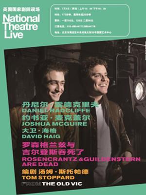 英国国家剧院现场 NT Live 《罗森格兰兹与吉尔登斯吞死了》(高清放映)