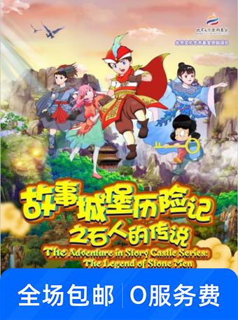 儿童音乐剧《故事城堡历险记之石人传说》