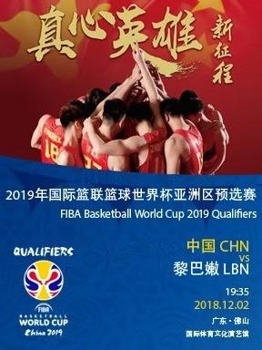 国际篮联篮球世界杯亚洲区预选赛