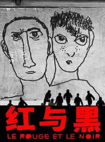 孟京辉戏剧作品《红与黑》