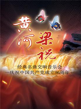 """爱乐汇·""""梁祝&黄河""""经典名曲交响音乐会——庆祝中国共产党成立96周年"""