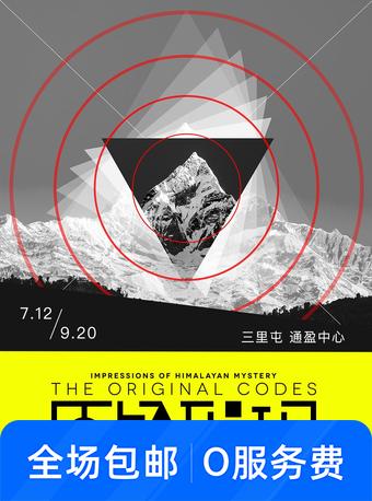 喜马拉雅秘境沉浸式数字艺术展