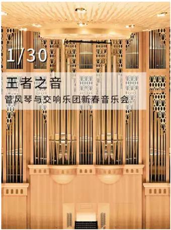 王 者之音-管风琴与交响乐团新春音乐会