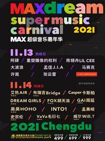 M.A.X 超级音乐嘉年华-成都站