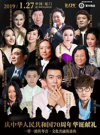 中国钢琴新势力音乐盛典