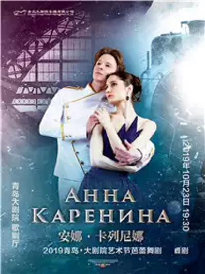 青岛 芭蕾舞剧《安娜卡列妮娜》