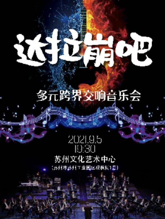 《达拉崩吧》多元跨界交响音乐会