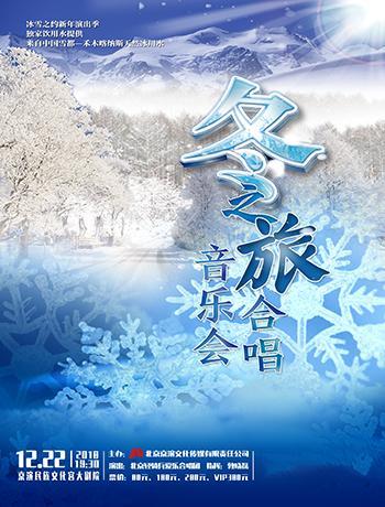 冬之旅新年合唱音乐会