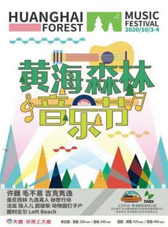 【许巍/毛不易】东台黄海森林音乐节