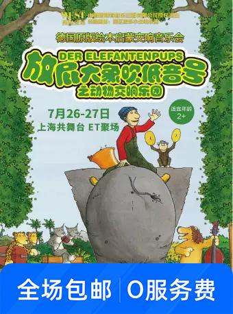 【官方直营】放屁大象吹低音号音乐会