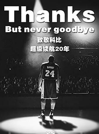【科比】NBA科比·布莱恩特—周边衍生品