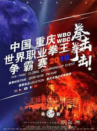 WBC/WBO世界职业拳王争霸赛