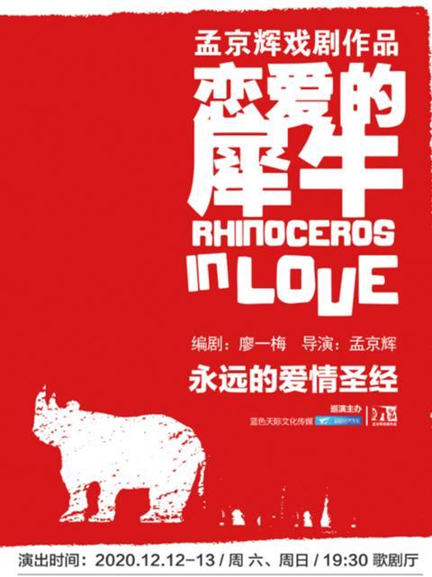 话剧节系列《恋爱的犀牛》