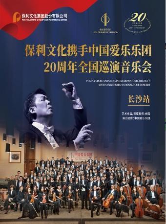 中国爱乐乐团20周年全国巡演音乐会