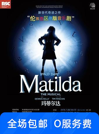 英国伦敦西区原版音乐剧 《玛蒂尔达》