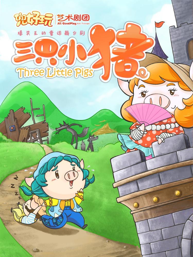 【上海】儿童剧《三只小猪》