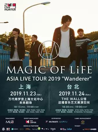 MAGIC OF LiFE上海演唱会