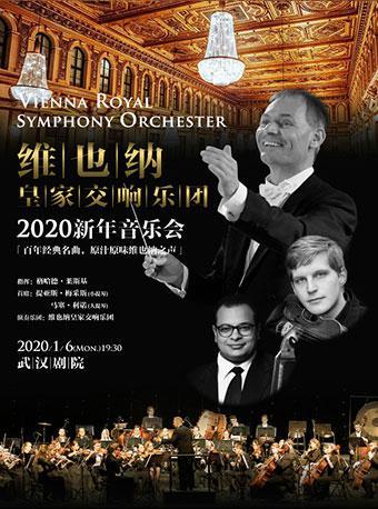 维也纳皇家交响乐团 武汉