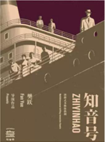 长江首部漂移式多维体验剧《知音号》