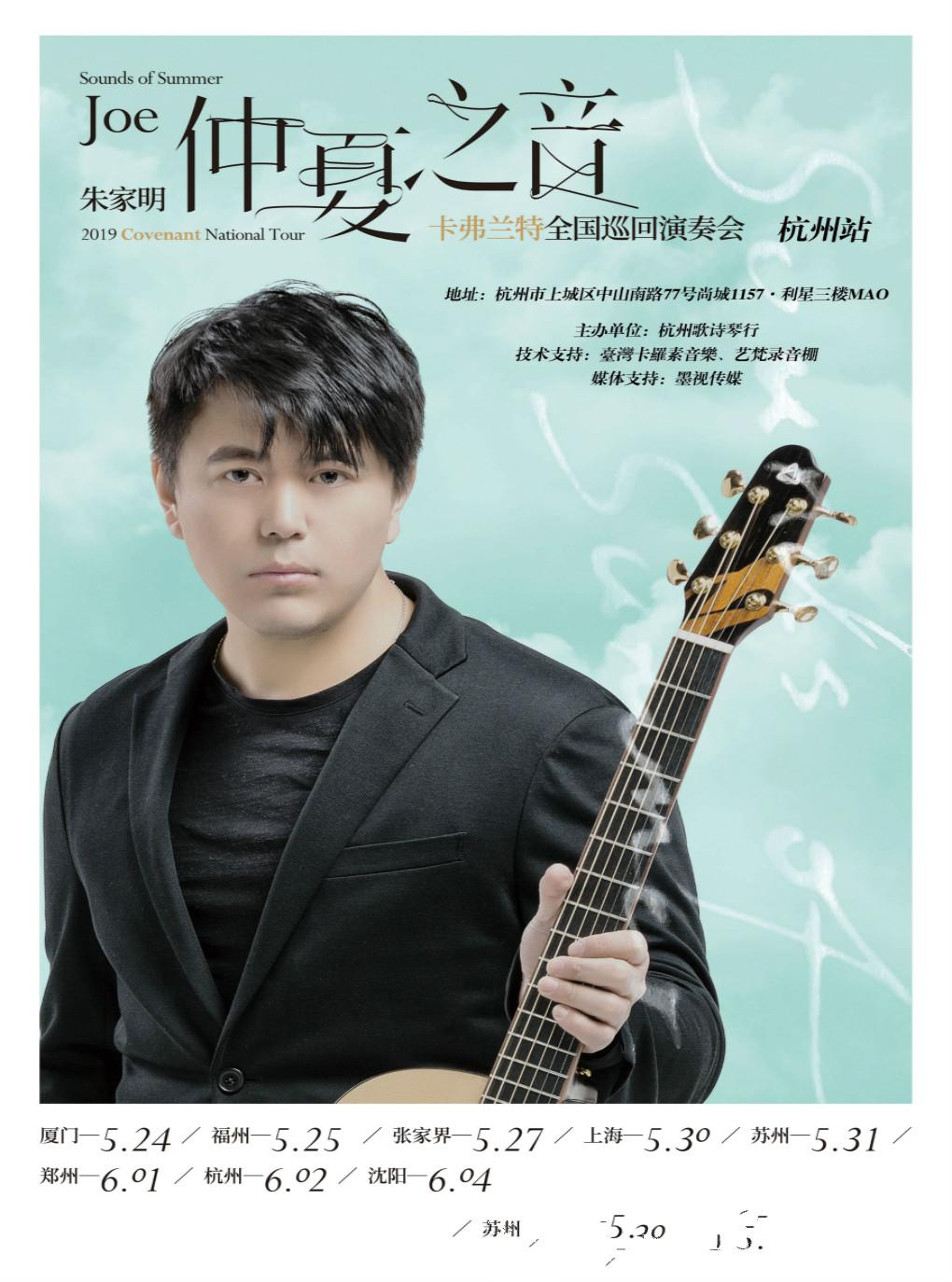 朱家明巡回演奏会 杭州站