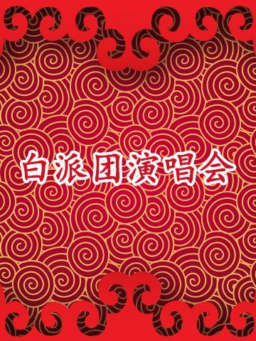 《迎新年庆元旦演唱会》